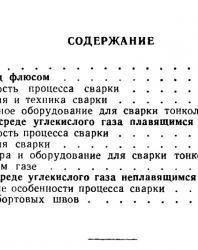 Автоматическая и полуавтоматическая сварка тонколистовой стали. Заруба И.И. 1959