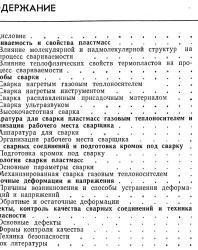 Газовая сварка пластмасс. Крикунова И.И., Некрасов Ю.И. 1974