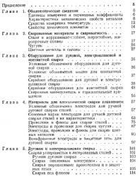 Справочная книга сварщика. Китаев А.М., Китаев Я.А. 1985