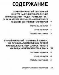 Дом XXI века. Каталог. Москва. 2010