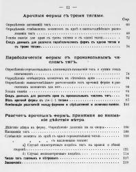 Стропила. Изыскание рациональных типов прямолинейных стропильных ферм и теория арочных ферм. Шухов В.Г. 1897