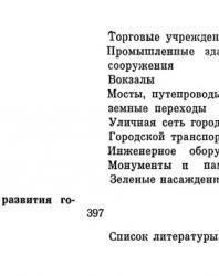 Киев (архитектурно-исторический очерк). Шулькевич М М., Дмитренко Т.Д. 1978