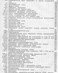 Аналитическая химия промышленных сточных вод. Лурье Ю.Ю. 1984