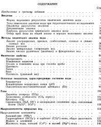 Методы анализа природных вод. Резников А.А. и др. 1970