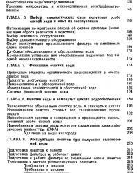Обессоливание воды ионитами. Гребенюк В.Д., Мазо А.А. 1980