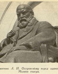 Иллюстрация из книги «Осмотр Москвы. Путеводитель». Длугач В.Л., Португалов П.А. 1938