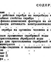Серебряная вода. Кульский Л.А. 1968