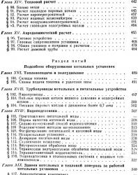 Топливо, топки и котельные установки. Щеголев М.М. 1953