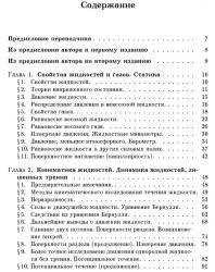 Гидроаэромеханика. Людвиг Прандтль. 2000