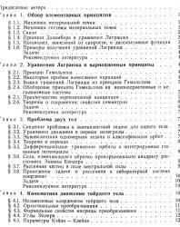 Классическая механика. Голдстейн Г. 1957