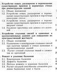 Некоторые вопросы ремонта и реконструкции зданий. Гроздов В.Т. 1999