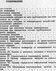 Рекомендации по определению нагрузок на отдельно стоящие опоры и эстакады под трубопроводы. ЦНИИСК им. В.А. Кучеренко. 1973