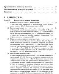 Теоретическая механика. Маркеев А.П. 1999