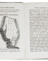 О древностях южного берега Крыма и гор Таврических. Петр Кеппен. 1837