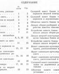 Альбом макетов материальной части, изготавливаемых в войсковых условиях. 1961