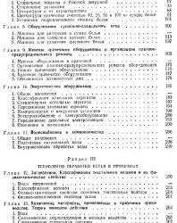 Банно-прачечное обслуживание войск. Учебное пособие. Симоненков Н.Г. (ред.). 1973