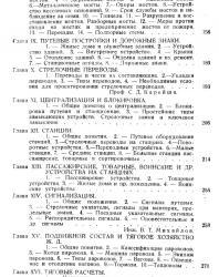 Железнодорожная энциклопедия. О'Рурк А.Н. (ред.). 1926