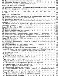 Железные дороги. Общий курс. Филиппов М.М. (ред.). 1981