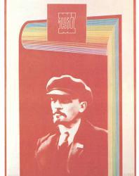 Иллюстрация из книги «Как мы работаем с плакатом. Из опыта партийных организаций Латвии»