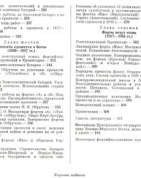 Кронштадтская крепость. Раздолгин А.А., Скориков Ю.А. 1988