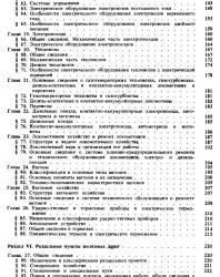 Общий курс железных дорог. Калинин В.К. и др. 1986