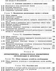 Устройства СЦБ и их содержание. Афанасьев Е.В., Казаков А.А. 1953