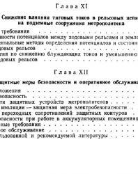 Электроснабжение метрополитенов. Устройство, эксплуатация и проектирование. Быков Е.И. (ред.). 1977