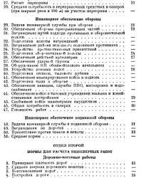 Краткий справочник по военно-инженерному делу. Карбышев Д.М. / Заграждения. Крыльцов М. 1936