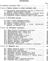 Учебник сержанта инженерных войск. Яковлев К.В. (ред.). 1976