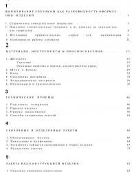 Выпиливание лобзиком. Шемуратов Ф.А. 1992