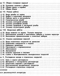 Изготовление художественных изделий из дерева. Матвеева Т.А. 1992