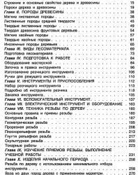 Резьба по дереву. Березнев А.В., Березнева Т.С. (сост.). 2000