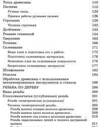 Резьба по дереву. Схемы, технологии, оборудование. Банников Е.А. 2006