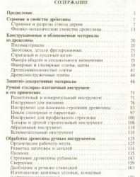 Столярные работы. Практическое пособие для столяра. Григорьев М.А. 2004