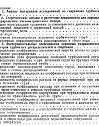 Гидравлика напорных трубчатых систем в водопроводных очистных сооружениях. Егоров А.И. 1984