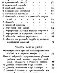 Опыт городовым и сельским строениям, или руководство к знанию, как располагать и строить всякого рода строения по неимению архитектора. Лем И.М. 1802