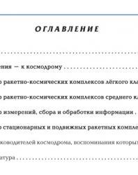 Северный космодром России (Космодром Плесецк). Том 1. Башлаков А.А. (ред.). 2007