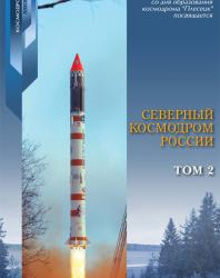 Северный космодром России (Космодром Плесецк). Том 2. Башлаков А.А. (ред.). 2007