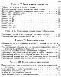 Альбом деталей и элементов герметических зданий и сооружений угольных шахт. 1964