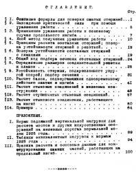Расчеты некоторых элементов металлических конструкций. Беляев Н.М. 1926