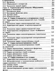 Сварка и резка в строительстве. Жизняков С.Н., Мельник В.И. 1995