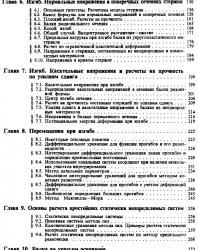 Сопротивление материалов. Александров А.В., Потапов В.Д., Державин Б.П. 2003