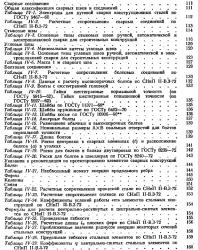 Справочник конструктора строительных сварных конструкций. Сахновский М.М. 1975