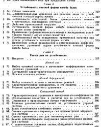 Устойчивость и колебания сооружений. Смирнов А.Ф. 1958