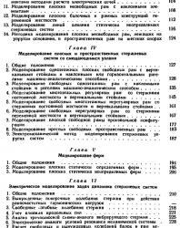 Электрическое моделирование в строительной механике. Керопян К.К., Чеголин П.М. 1963
