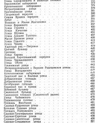 Из истории московских улиц. Сытин П.В. 1958