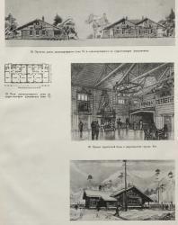 Иллюстрация из книги «Проект восстановления города Истры». Щусев А.В. 1946
