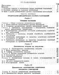 Динамический расчет несущих конструкций зданий. Сорокин Е.С. 1956