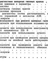 Слесарь по ремонту запорных кранов на магистральных газопроводах и газовых промыслах. Борщенко Л.И. 1983