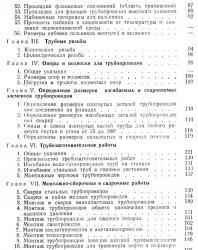 Справочник по монтажу внутрицеховых трубопроводов. Журавлев Б.А., Лисицын С.Н. 1958